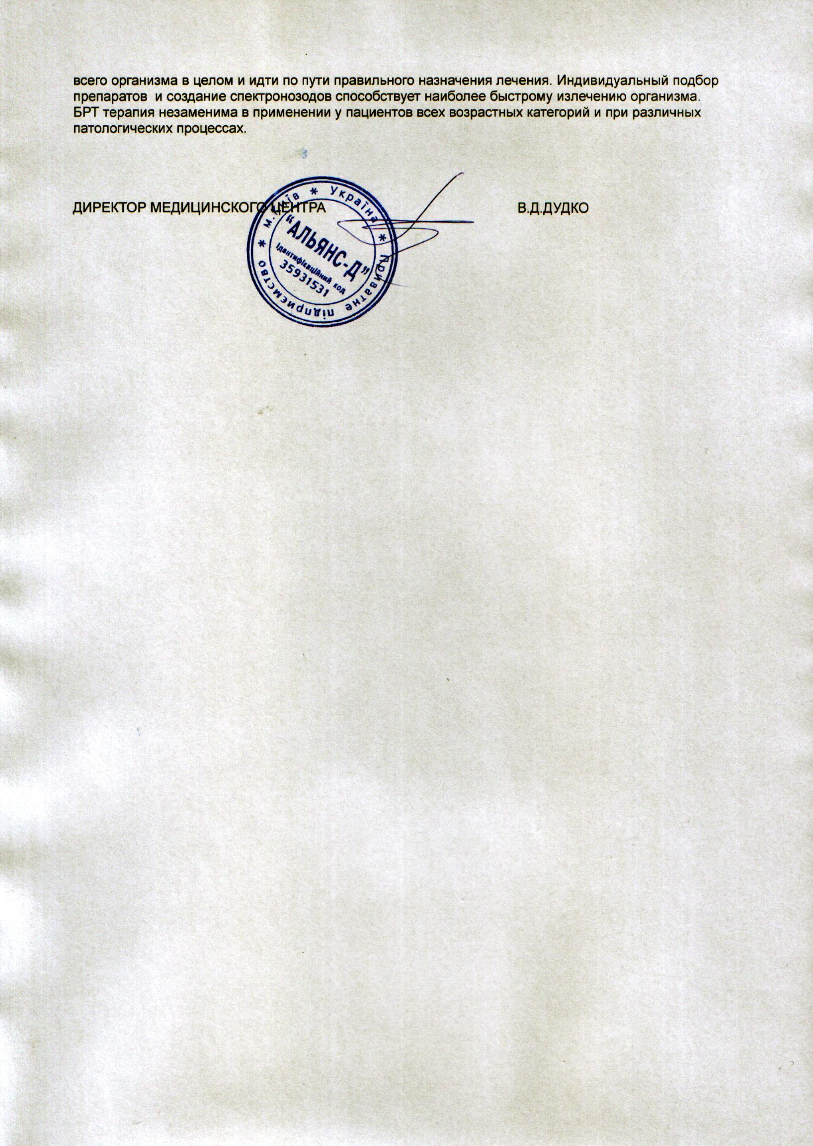 Поликлиника 46 москва расписание работы врачей